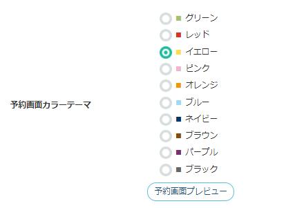 カラーテーマ選択画面